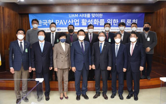 한국형 PAV산업 활성화를 위한 토론회 참석자들이 기념촬영을 하고 있다. 사진=김교흥 의원실